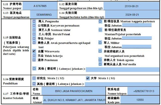 formulir visa china 1.11-1.17
