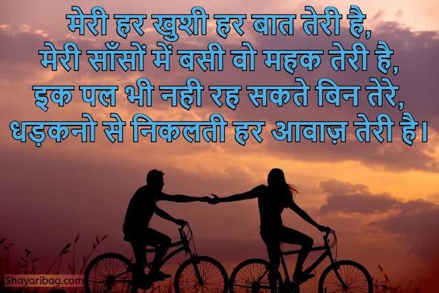 Love Lines Hindi