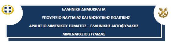 Λιμεναρχείο Στυλίδας: Συλλήψεις 3 αλλοδαπών σε απαγορευμένη θαλάσσια περιοχή