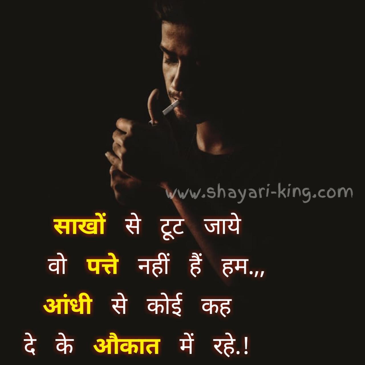 Royal attitude status in hindi  2021
