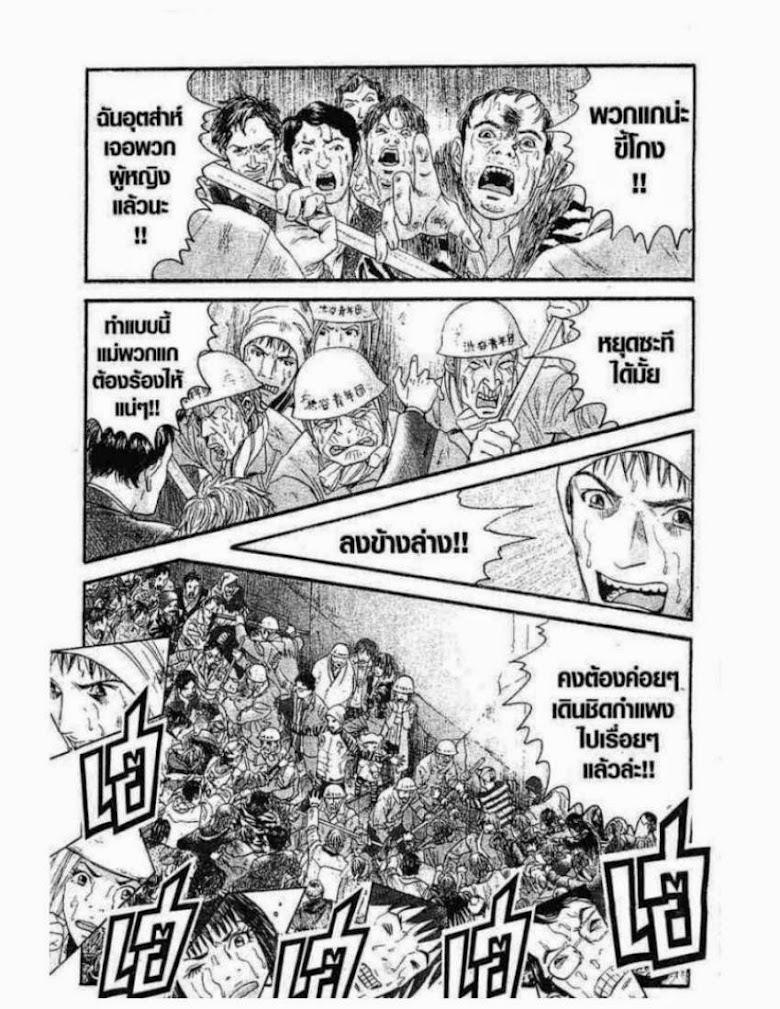 Kanojo wo Mamoru 51 no Houhou - หน้า 93