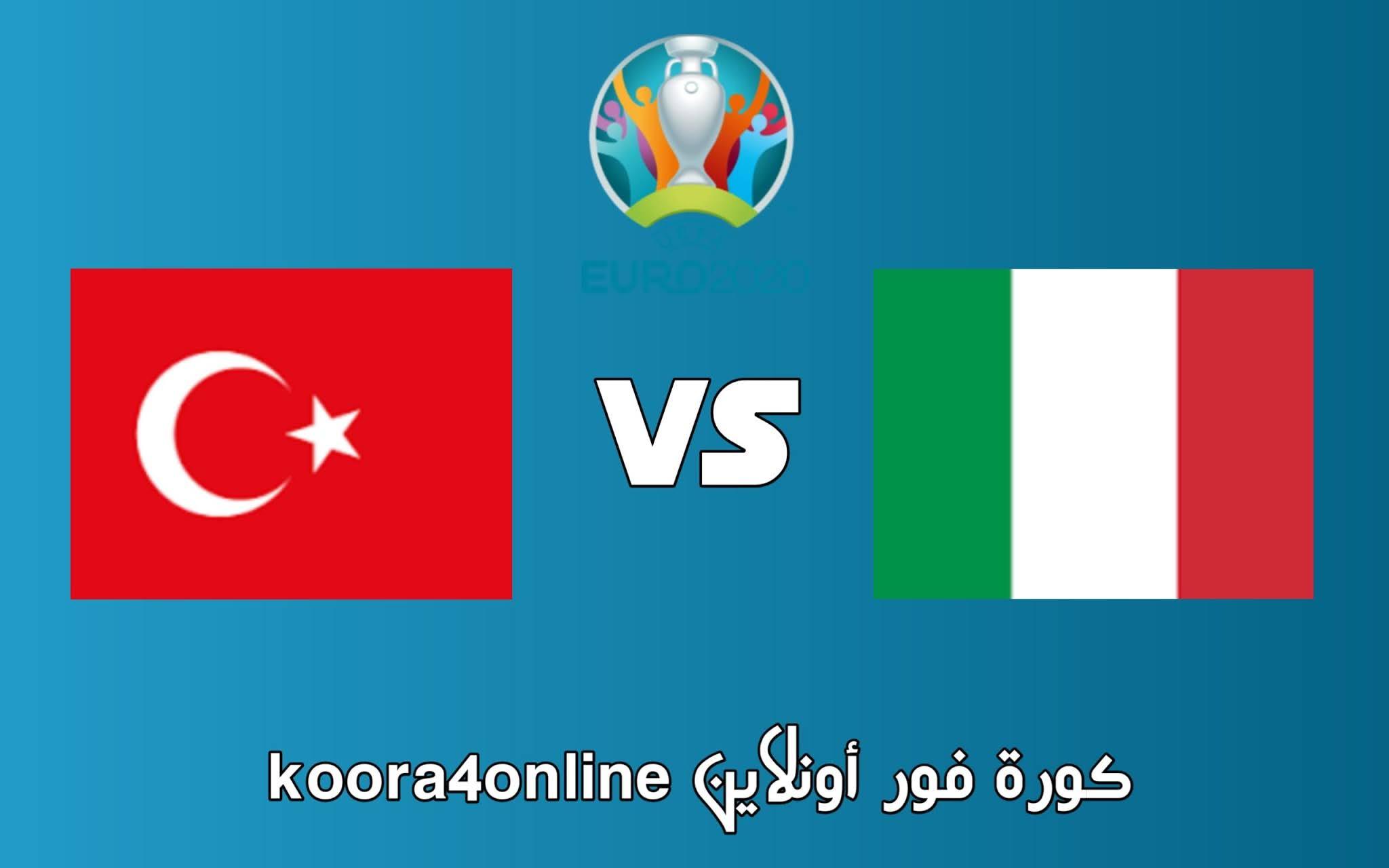 مشاهدة مباراة تركيا و إيطاليا اليوم 11-06-2021 في كأس أمم أوروبا