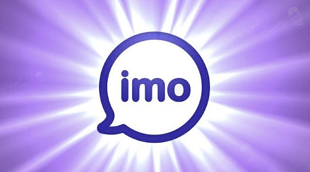 تنزيل برنامج ايمو 2020 اخر اصدار - تنزيل imo messenger مجانًا