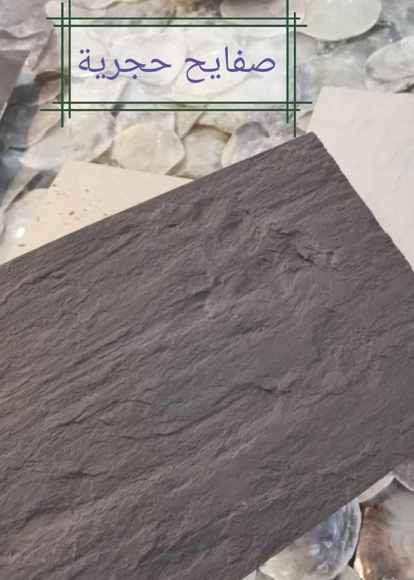 استخدامات الصفائح الحجرية