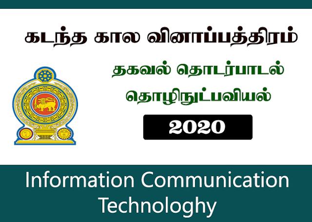 2020  (New Syllabus) - Information and Communication Technology-Advanced Level Examination