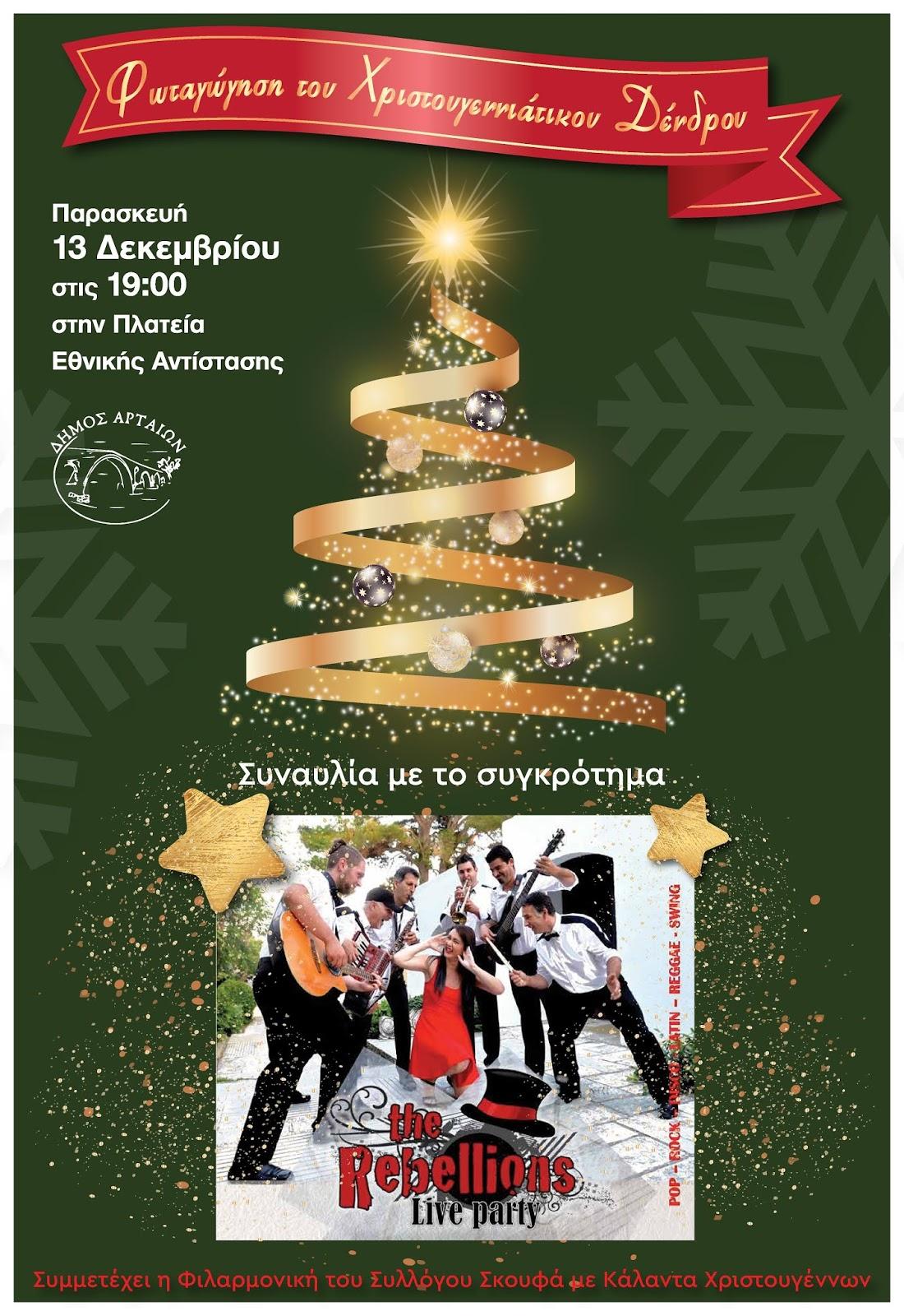 Tην Παρασκευή 13 Δεκεμβρίου  ανάβει το Χριστουγεννιάτικο Δέντρο η Άρτα!