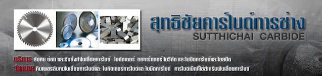 www.sutthichaicarbide.com  จำหน่าย ใบเลื่อยคาร์ไบด์, ใบคัตเตอร์คาร์ไบด์, ดอกเร้าเตอร์คาร์ไบด์ และ บริการ  ลับคมมีดคาร์ไบด์, ลับคมดอกเร้าเตอร์, ลับคมใบคัตเตอร์, ลับคม ซ่อมและรับสั่งทำใบเลื่อยคาร์ไบด์ ใบคัตเตอร์ ดอกเร้าเตอร์ ใบวีคัต และใบมีดคาร์ไบด์และไฮสปี