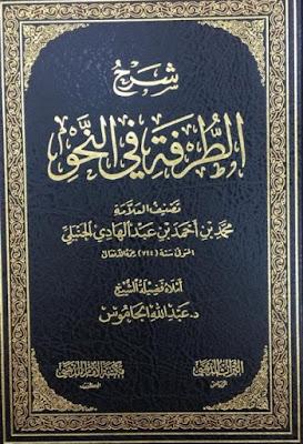 شرح الطرفة في النحو لابن عبد الهادي - شرح الجاموسى , pdf