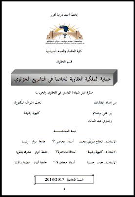 مذكرة ماستر: حماية الملكية العقارية الخاصة في التشريع الجزائري PDF