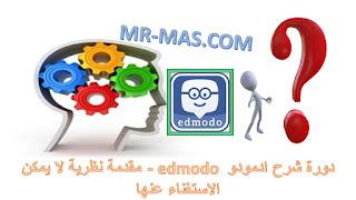 دورة شرح ادمودو edmodo - مقدمة نظرية لا يمكن الاستغناء عنها