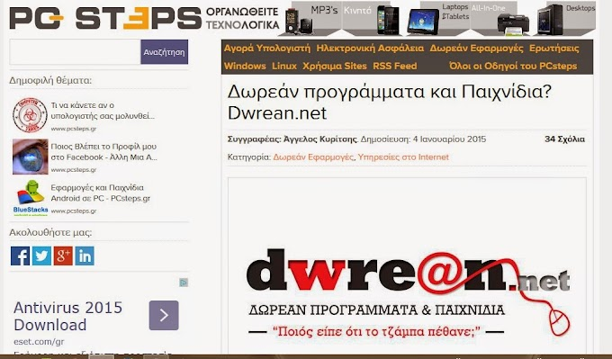 Είπαν για εμάς: Pcsteps.gr