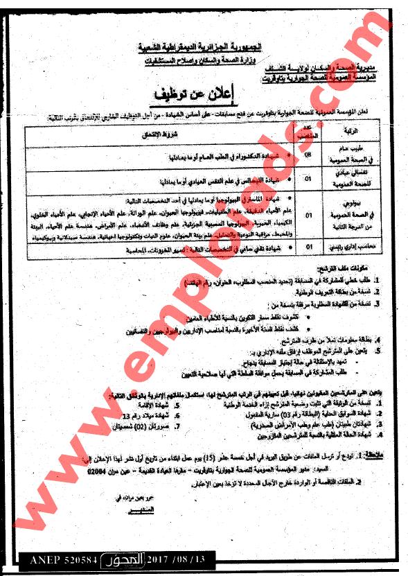 إعلان مسابقة توظيف بالمؤسسة العمومية للصحة الجوارية تاوقريت ولاية الشلف أوت 2017