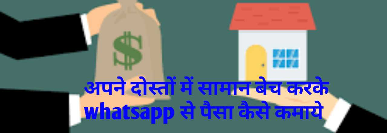 Company commotion ke dvara whatsapp se paisa kaese kamaye
