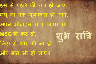 hindi good night sms for lover