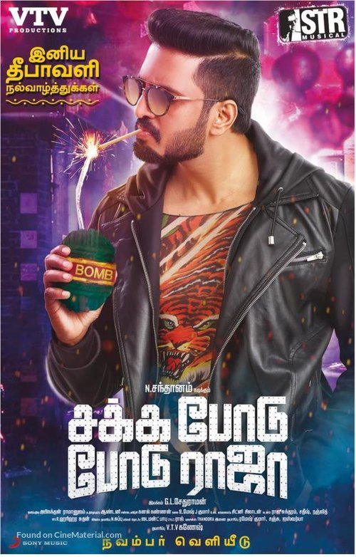 Santa (Sakka Podu Podu Raja) 2021 Hindi Dubbed 300MB HDRip 480p