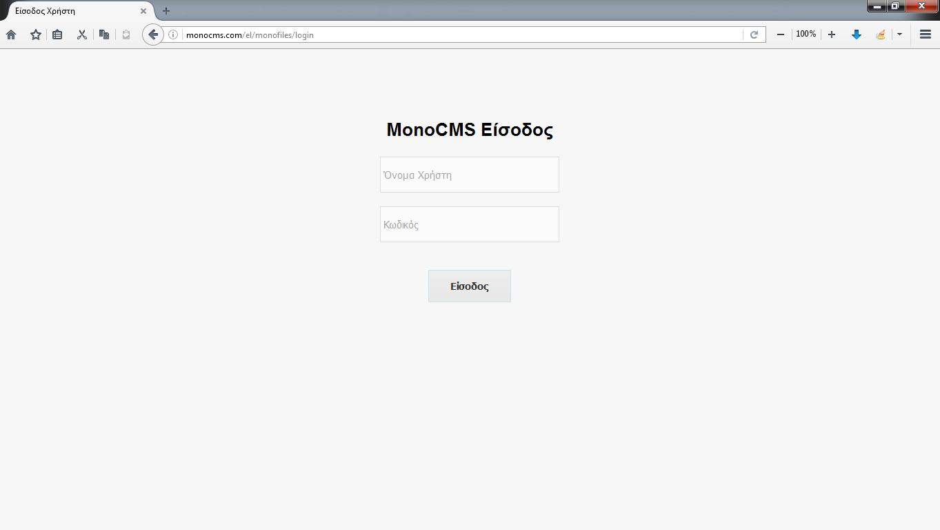 MonoCMS δωρεάν συστήματος διαχείρισης ιστοσελίδων MonoCMS