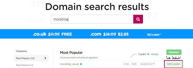 شرح الحصول علي دومين .co.uk مجاناً لمدة عام