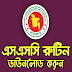 SSC Exam Routine 2020 for All Boards in Bangladesh