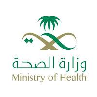 السعودية | رابط وظائف وزارة الصحة moh.gov.sa
