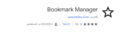 إضافة Bookmark Manager