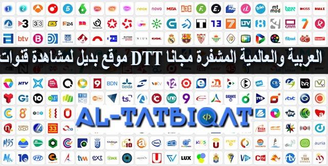 موقع بديل لمشاهدة قنوات DTT العربية والعالمية المشفرة مجانا
