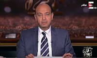 برنامج كل يوم حلقة الثلاثاء 24-10-2017 مع عمرو أديب و لقاء الدكتور هشام الشريف وزير التنمية المحلية