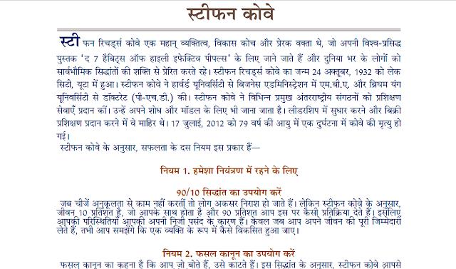 50 Safaltam Vyaktiyon Ke Success Secrets Hindi PDF