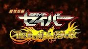 Kamen Rider Saber : Fushichou no Kenshi to Hametsu no Hon