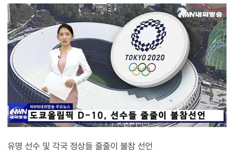총체적 난국인 올림픽