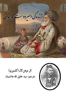زنده گی امیر دوست محمد خان