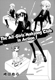 The All Girls' Mahjong Club Is Doing Club Activities! Manga
