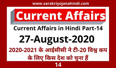 27 August 2020 Current Affairs in Hindi