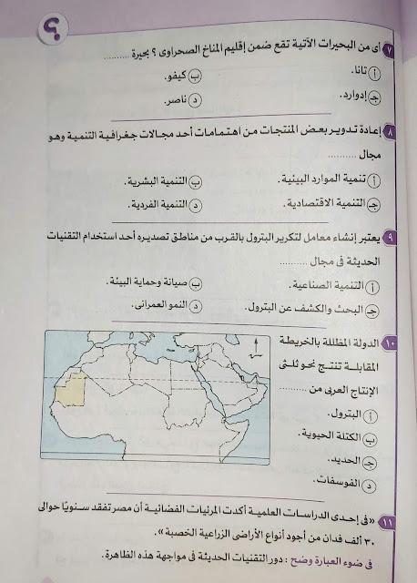 نماذج امتحانات الصف الثاني الثانوي جغرافيا بالاجابات النموذجيه | النموذج الثالث| اجيال الاندلس