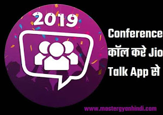 how-to-conference-call-in-jio-talk-app