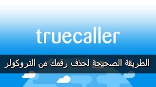دليل تفصيلي خطوة بخطوة لحذف رقمك من على تروكلر Truecaller