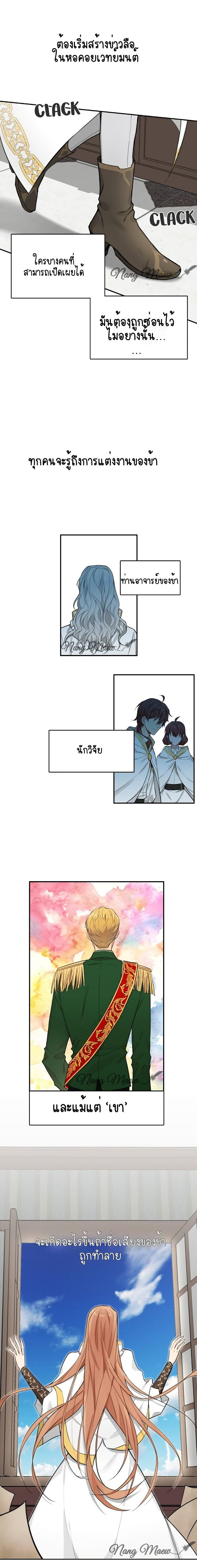 The Newlywed Life of a Witch and a Dragon - หน้า 9