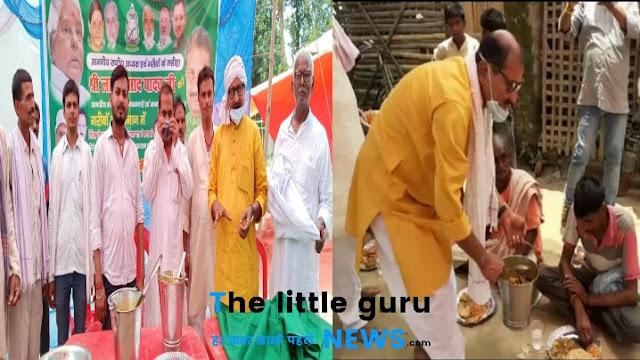 राजद सुप्रीमो लालू प्रसाद यादव के जन्मदिन के अवसर पर भोज का किया गया आयोजन