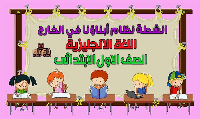 انشطة اللغة الانجليزية للصف الاول الابتدائى نظام تعليم ابناؤنا في الخارج 2019