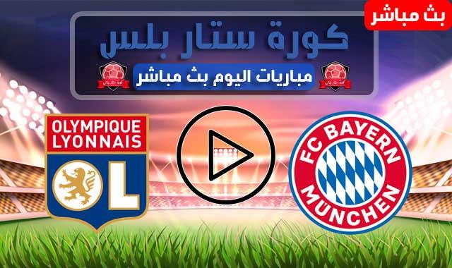 بث مباشر الان بايرن ميونخ وليون كورة ستار اونلاين لايف اليوم الاربعاء 19 - 08 - 2020 في دوري أبطال أوروبا