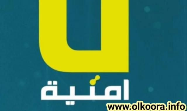 تحميل تطبيق أمنيه Umniah للأندرويد و للأيفون لربح العديد من المكافآت مجانا