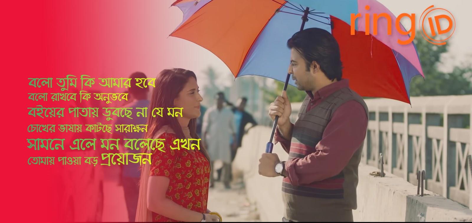 বলো তুমি কি আমার হবে / Bolo Tumi Ki Amar Hobe Song Lyrics From Natok Sir I Love You