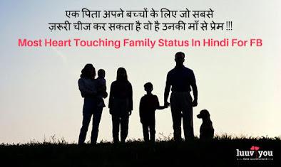 Best Family Status Hindi For Whatsapp And FB