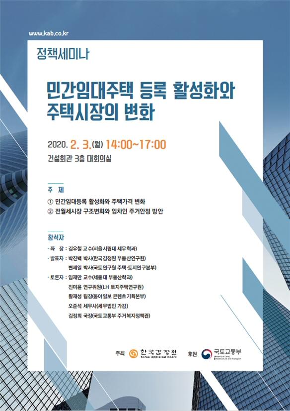 한국감정원, '민간임대주택 등록 활성화와 주택시장의 변화' 2월3일 개최