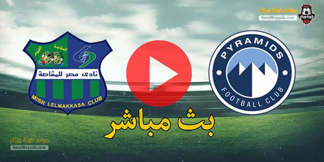 نتيجة مباراة بيراميدز ومصر المقاصة اليوم 14 أبريل 2021 في الدوري المصري