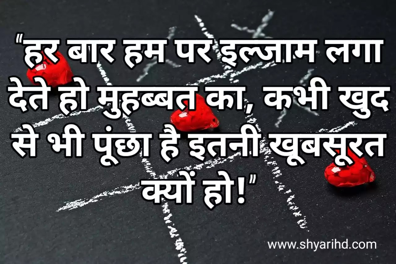 Sacha Pyar Shayari