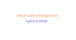 Chhun Chhun Ghungharwa Lyrics In Hindi