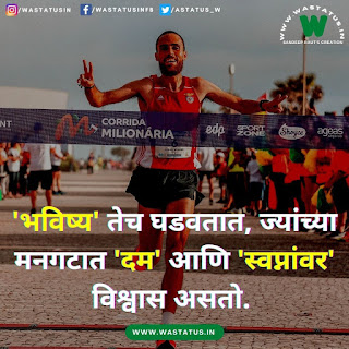 Motivational quotes in Marathi मोटिवेशनल कोट्स इन मराठी