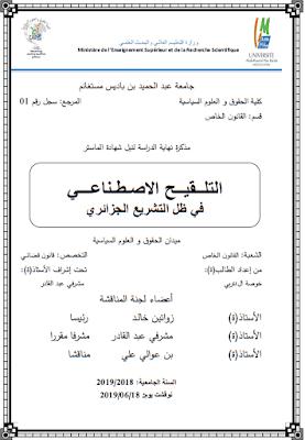 مذكرة ماستر: التلقيح الاصطناعي في ظل التشريع الجزائري PDF