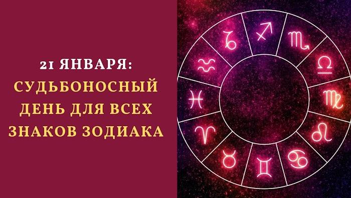 21 января: судьбоносный день для всех знаков зодиака