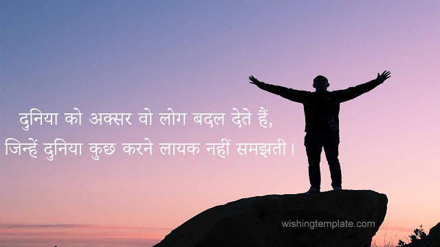 Top Life Quotes in Hindi